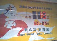 北京オリンピックの夢