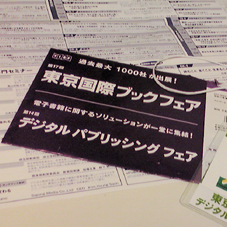 東京国際ブックフェアに行って