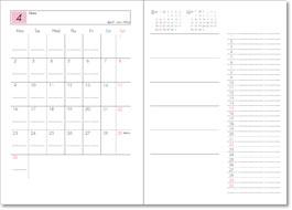 2012年版無料スケジュール帳